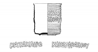 "Sketch of the inscription in Greek with the words ""KATAXAIPE KAI EYΦPAINOY"" (Rejoice and be merry)"